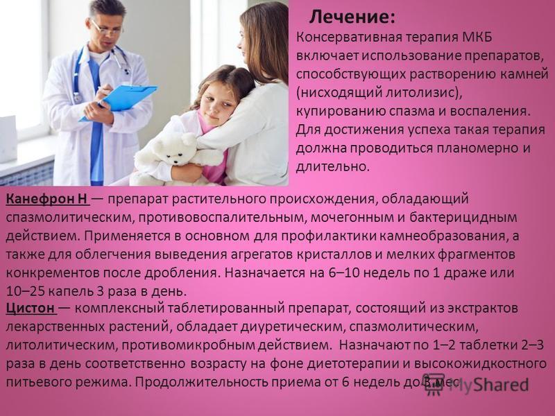 Дисметаболическая нефропатия у детей: 4 вида, причины, симптомы, 3 направления лечения
