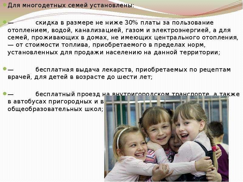 Многодетные семьи. многодетные семьи в россии статистика