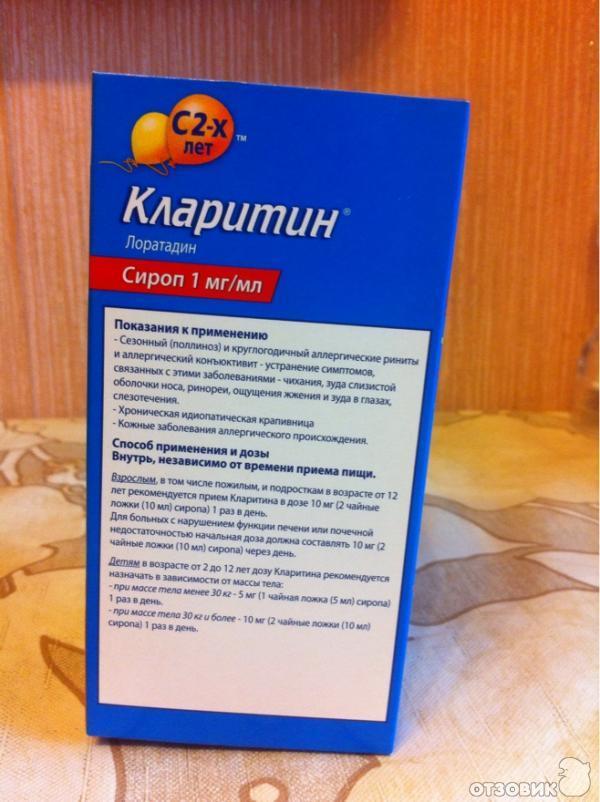 Кларитин грудничкам — аллергия
