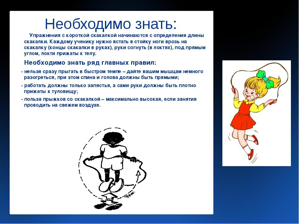 Игры со скакалкой для физического развития детей
