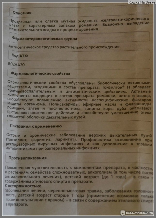 Твои-отзывы.ru - «тонзилгон» (капли): инструкция по применению для взрослых и детей, цена в аптеках