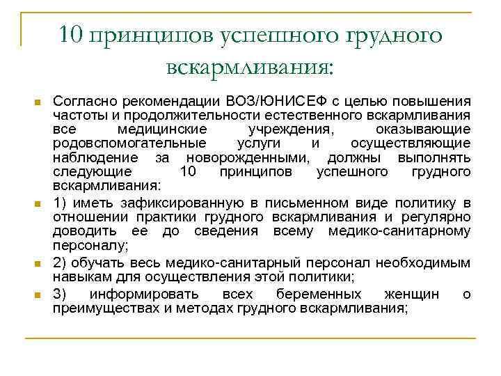 Прикорм по воз (всемирной организации здравоохранения) при грудном вскармливании (гв): таблица, схема, рекомендации для детей-грудничков до года