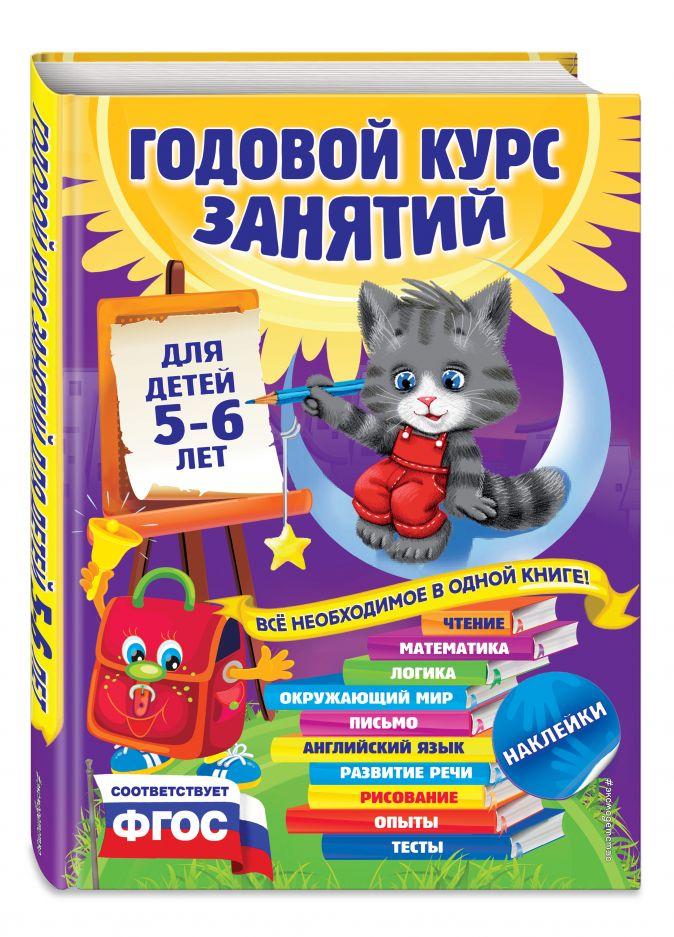 Книги для детей 3-4 лет: список лучших развивающих книг