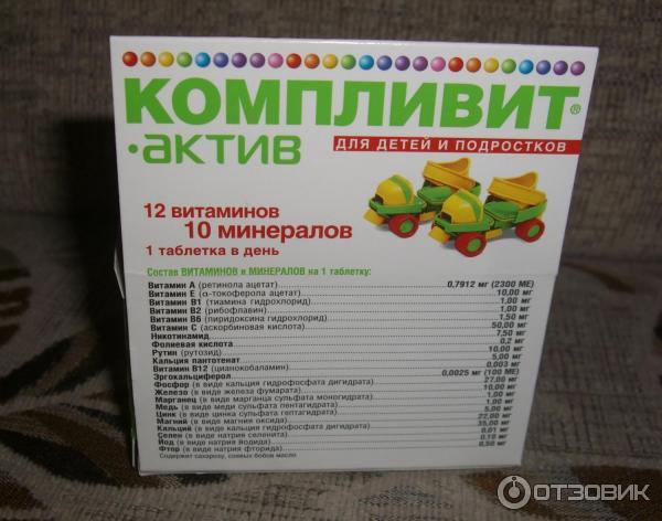 Лучшие витамины для подростков: отзывы