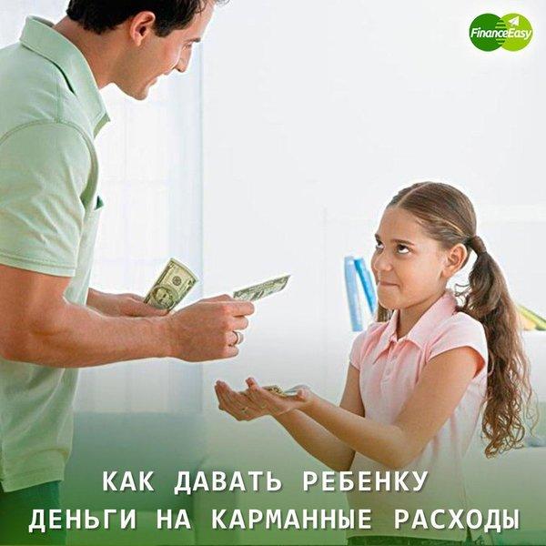 «осознанное отношение к деньгам у детей приходит в девять — десять лет» | банки.ру