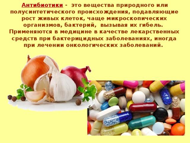 11 правил как правильно принимать антибиотики | азбука здоровья