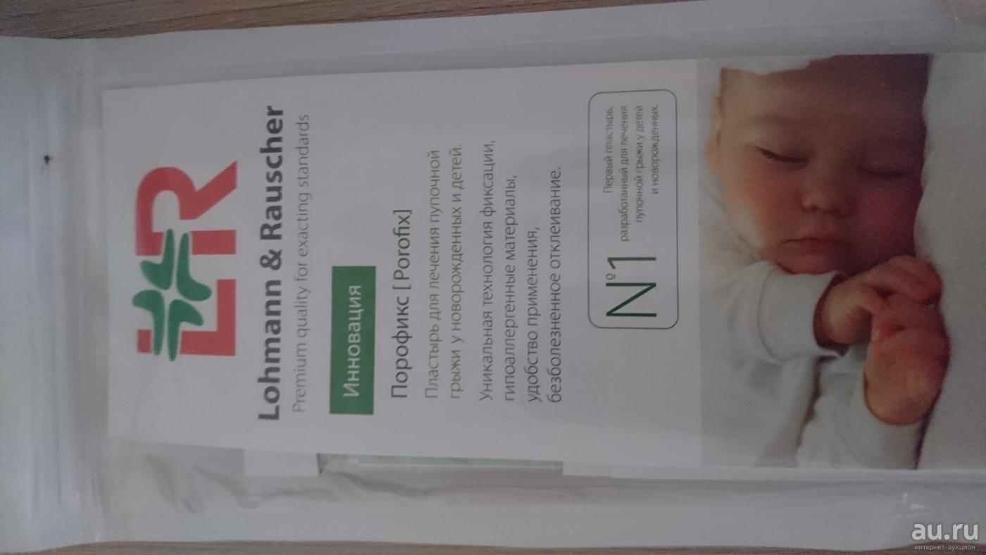 Пластырь для пупочной грыжи для новорожденных — для чего нужен и как правильно наклеить?