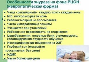 Что такое ночной или дневной энурез у ребенка и как его лечить