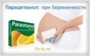 Головные боли во втором триместре беременности: причины и лечение