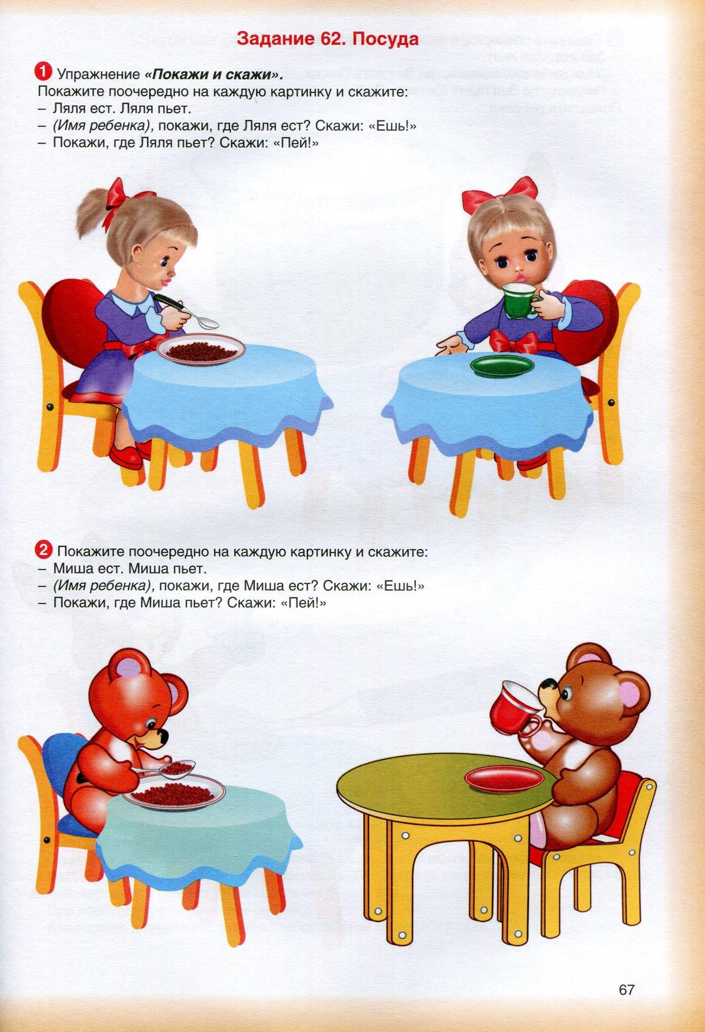 Игры для развития речи в 2 года | речь ребенка