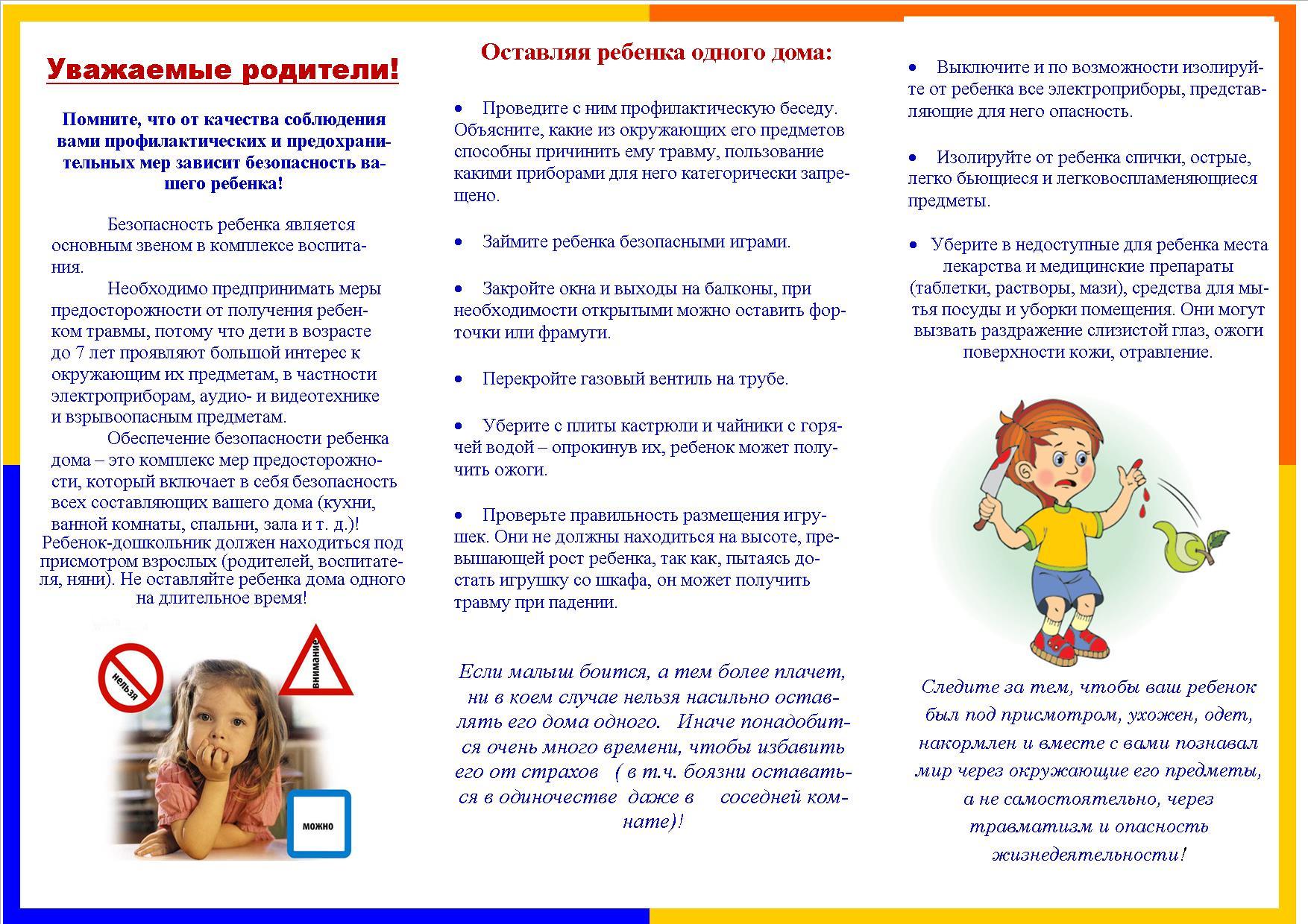 Как обеспечить безопасность малыша на разных этапах развития. как уберечь малыша, когда он учится сидеть, ползать, ходить