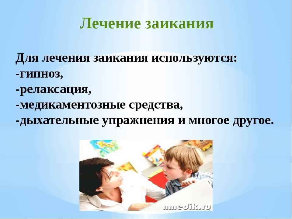 Правила лечения заикания у детей