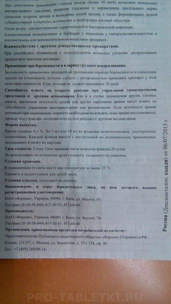 Дексаметазон для инъекций - официальная инструкция по применению, аналоги, цена, наличие в аптеках