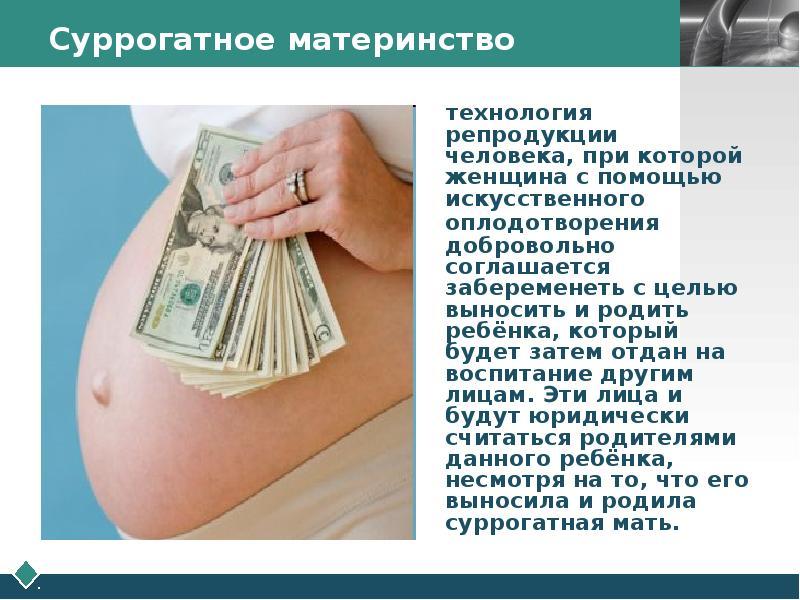 Суммы вознаграждений суррогатным матерям в россии в 2020 году. суррогатная мать: какие к ней требования, какие правила составления договора. кому позволят стать суррогатной матерью, и кто может воспользоваться программой суррогатного материнства в россии?