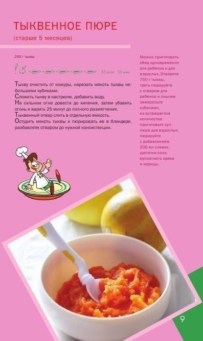 Прикорм ребенка: рецепты пюре из овощей