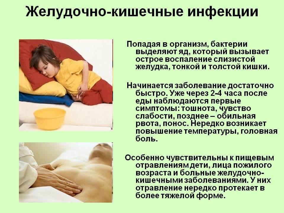 Симптомы, лечение и профилактика дизентерии у детей
