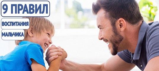 5 ошибок в воспитании мальчиков | социум | наша психология