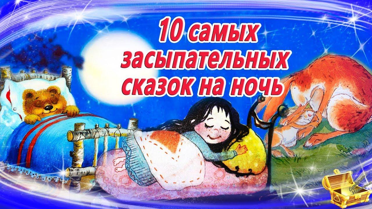 Добрая сказка для детей на ночь — читаем перед сном