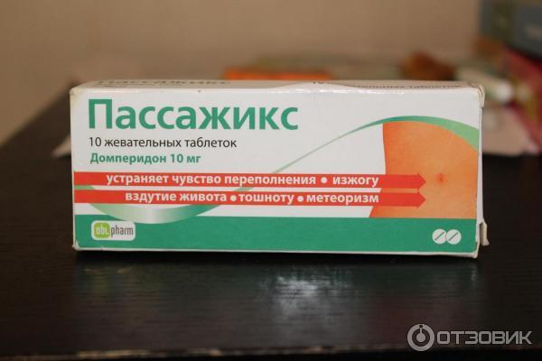 Лекарство от рвоты для детей
