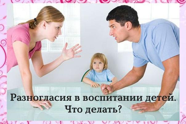 Разногласия родителей в воспитании ребенка