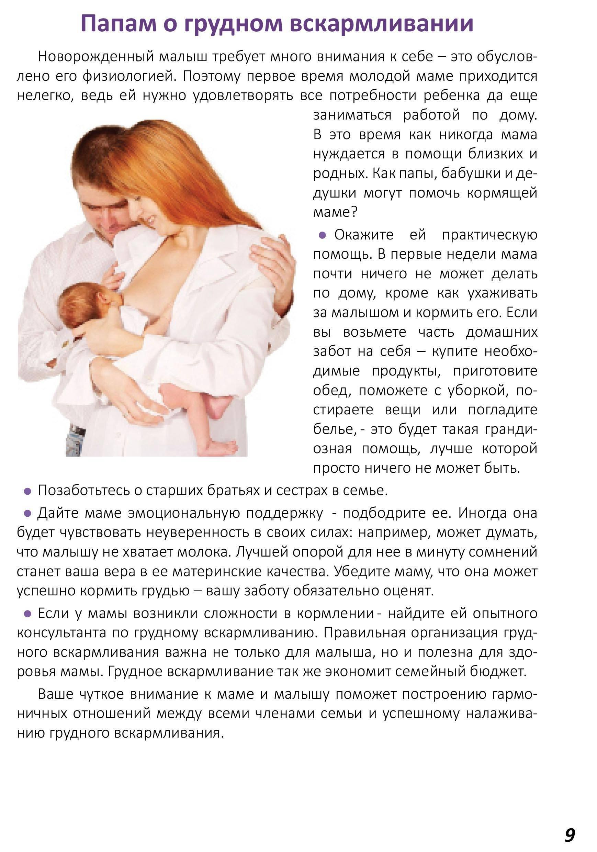 Смешанное вскармливание новорожденных: плюсы и минусы