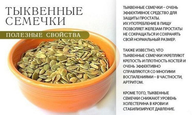 Тыквенные семечки при беременности польза ивред наразных сроках - glisty.su