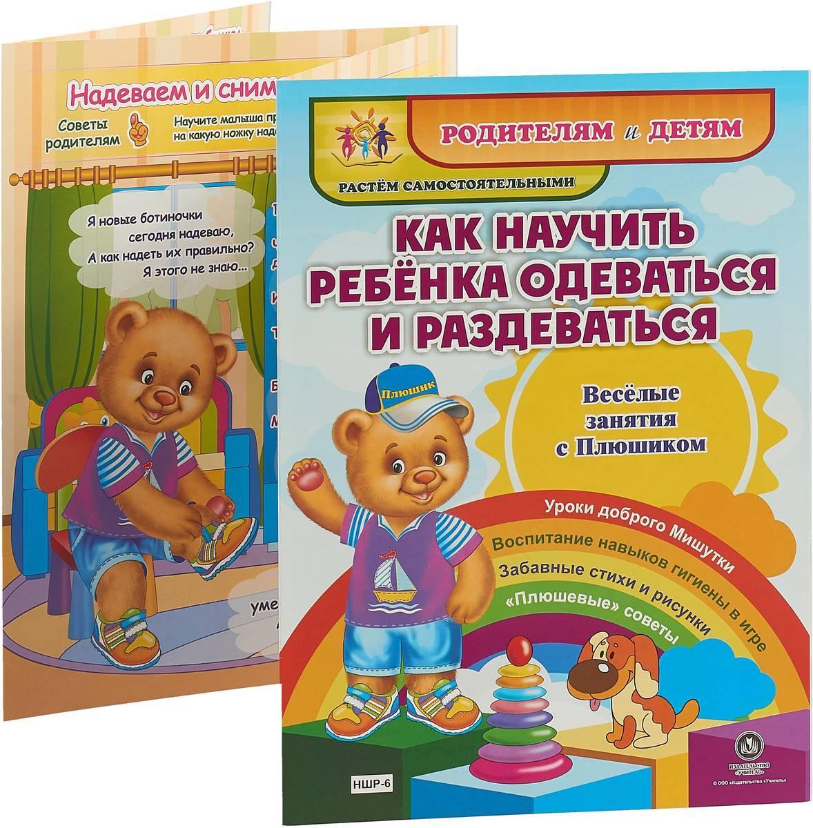 Как научить ребенка одеваться самостоятельно   уроки для мам