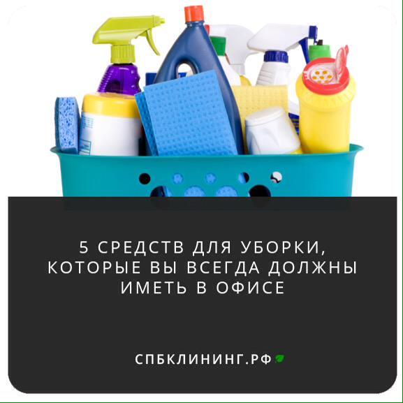 Лучшие моющие средства для уборки квартиры, дома: обзор