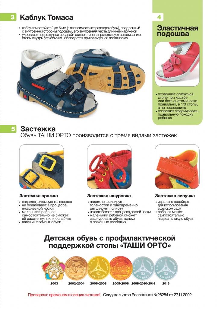 Обувь на первые шаги — как правильно выбрать модель для ребенка, начинающего ходить?