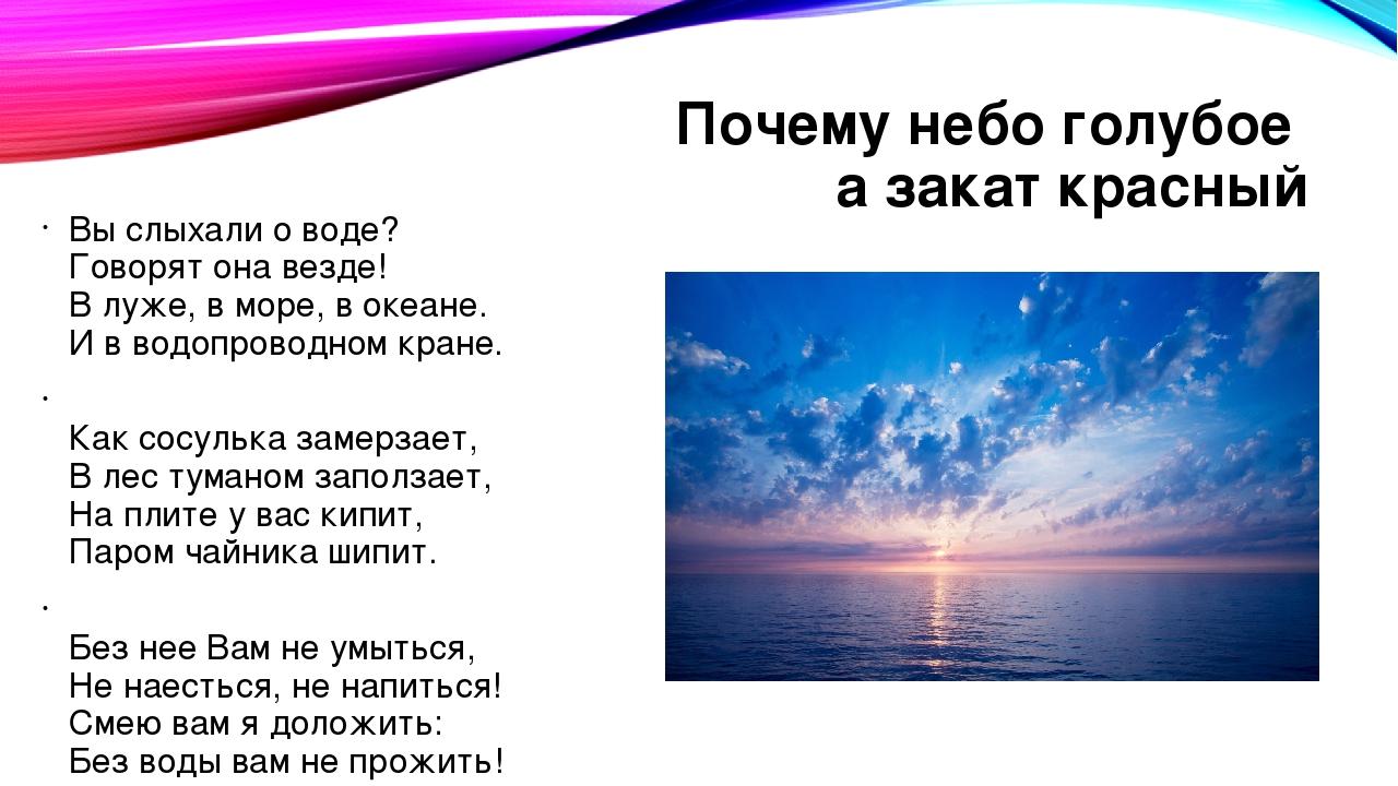 Что такое небо для детей объяснение. почему небо голубое: как объяснить ребёнку и взрослому? от чего оно светло-синее