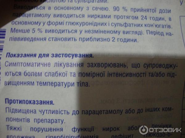 Сироп эффералган инструкция по применению для детей