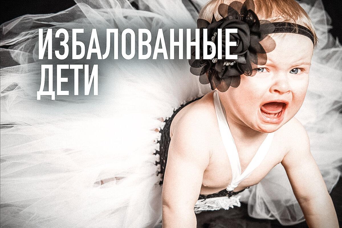 Избалованный ребенок: советы родителям как исправить воспитание