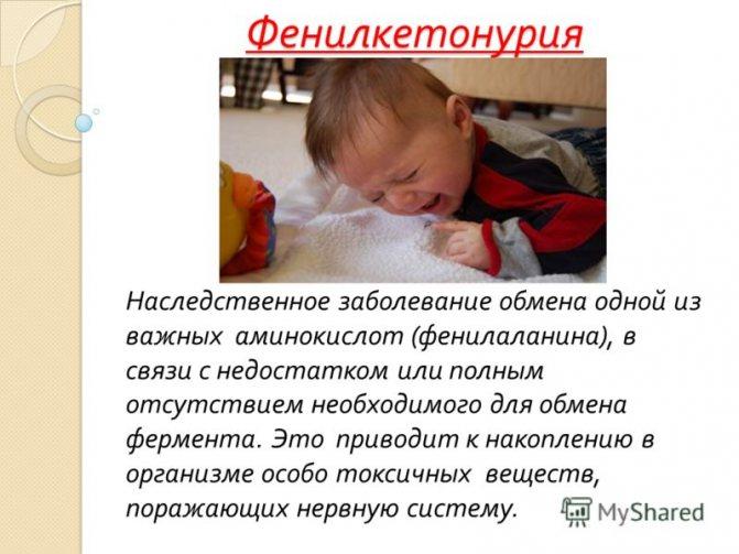 Тип наследования и реальные симптомы фенилкетонурии у новорожденных детей