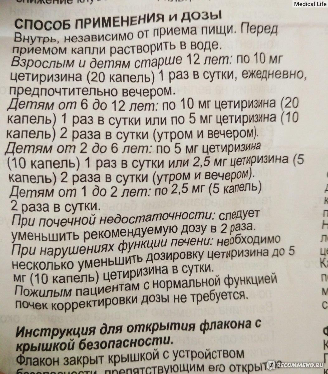 «энтерол» (порошок для приготовления суспензии и капсулы) для детей: показания, дозировка, инструкция по применению