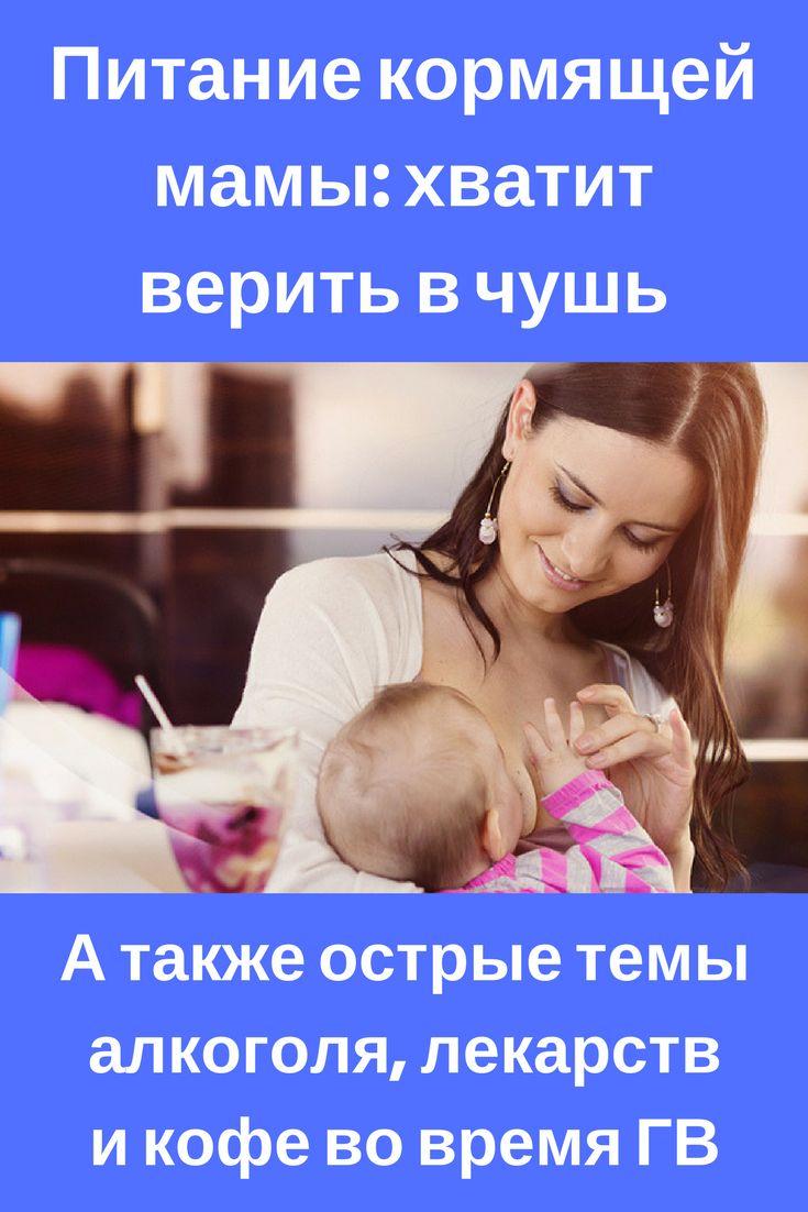 Правила выживания для кормящих мам. часть 1