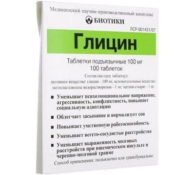 Глицин для новорожденных: инструкция по применению