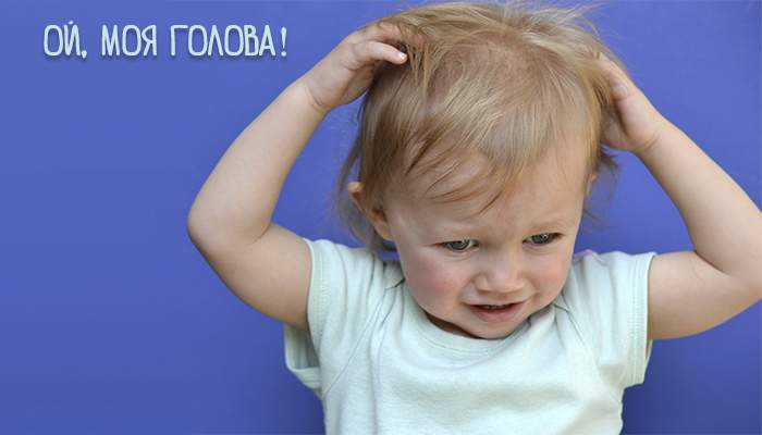 Ребенок бьется головой…