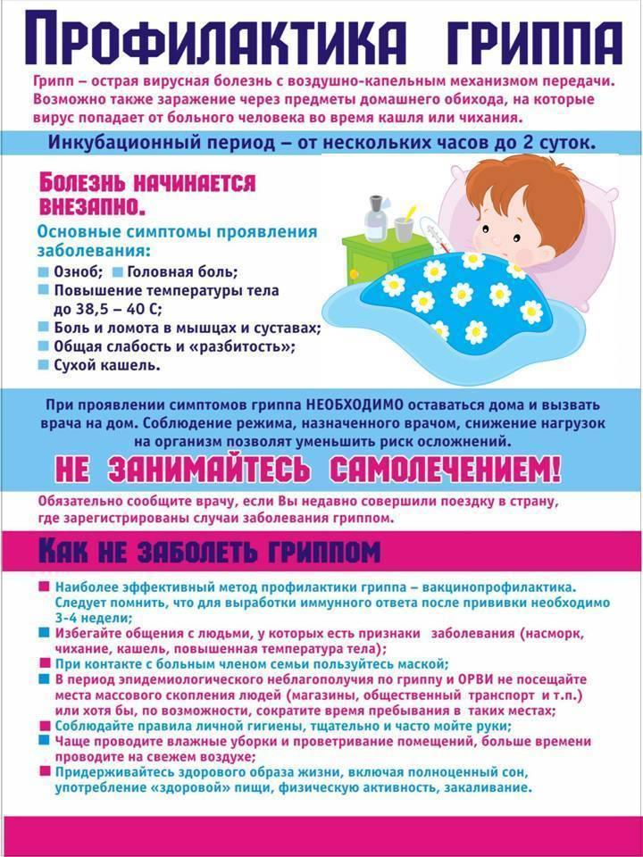 ➤ профилактика гриппа у детей и взрослых