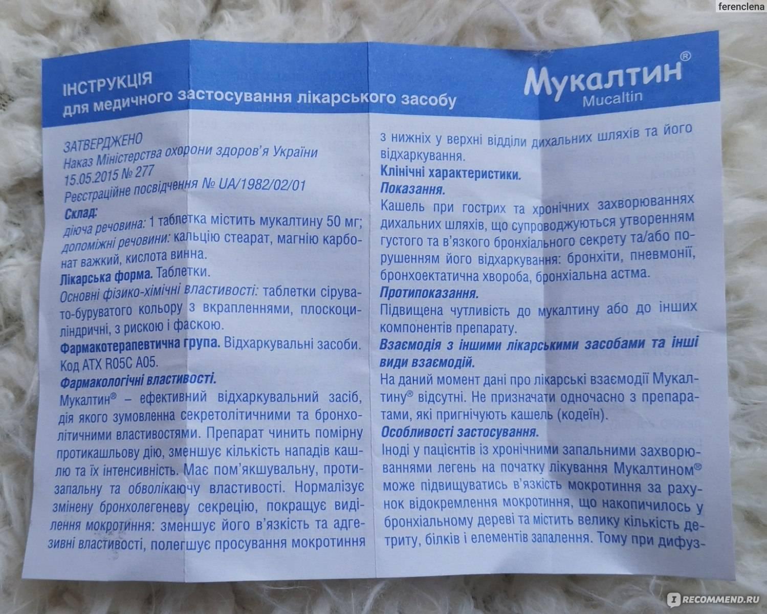 Мукалтин при грудном вскармливании: можно ли пить препарат в период лактации, оказывает ли он влияние на ребенка при гв и какие есть аналоги?