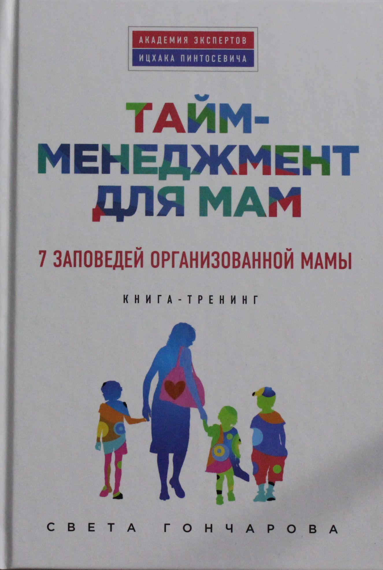 7 заповедей организованной мамы: методика тайм-менеджмента для мам