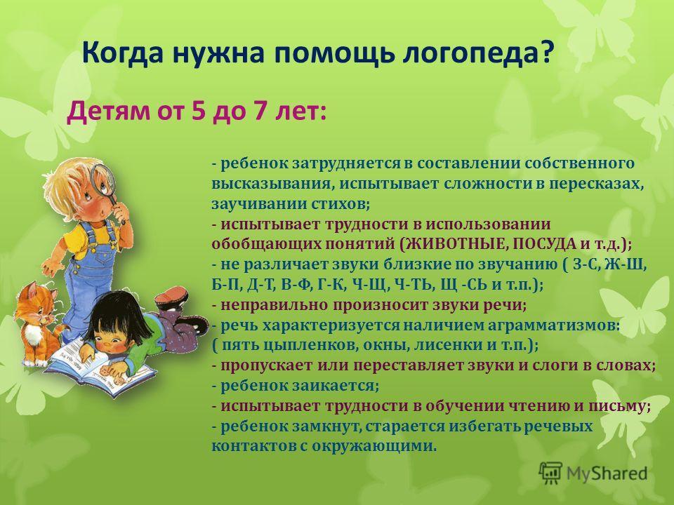 Ребенок не разговаривает в 4-5 лет – все методы лечения задержки речевого развития у детей