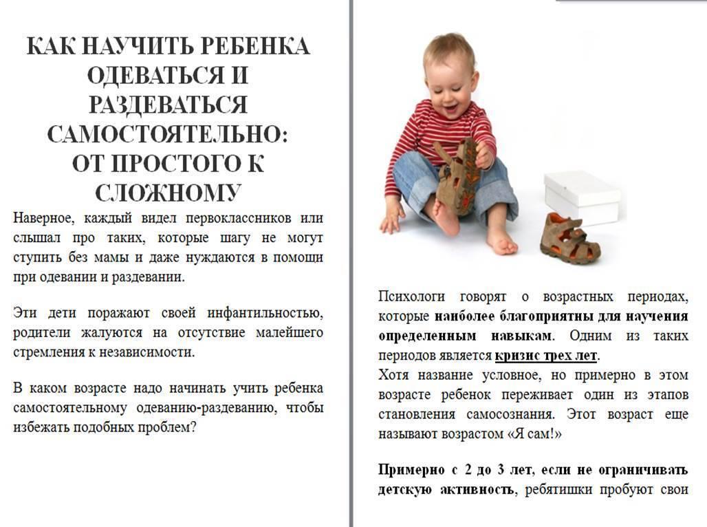 Как научить ребенка одеваться -15 эффективных правил для мам