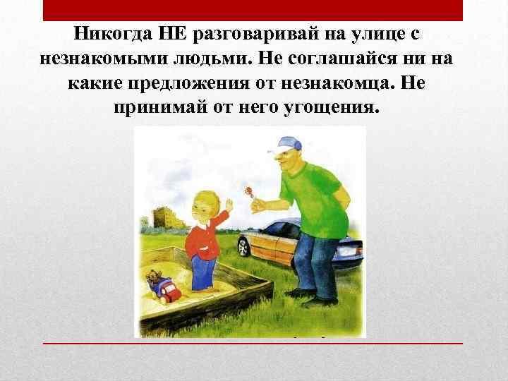 Правила поведения с незнакомыми людьми для детей - уроки безопасность