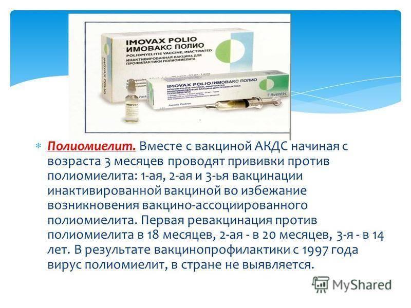 Вакцинация акдс, гемофильная инфекция и полиомиелит