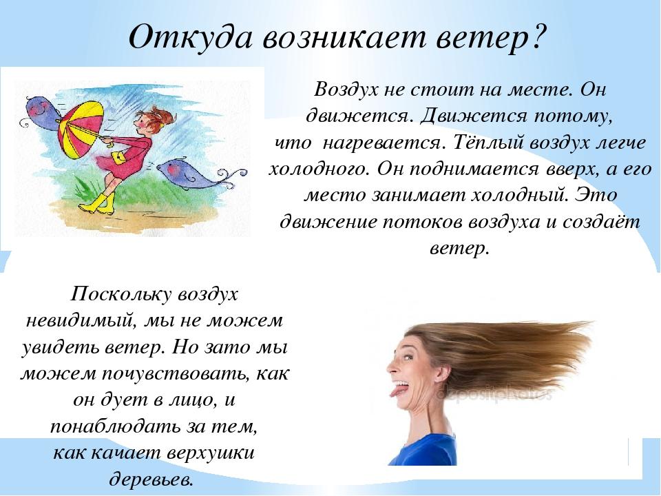 Откуда берется ветер?
