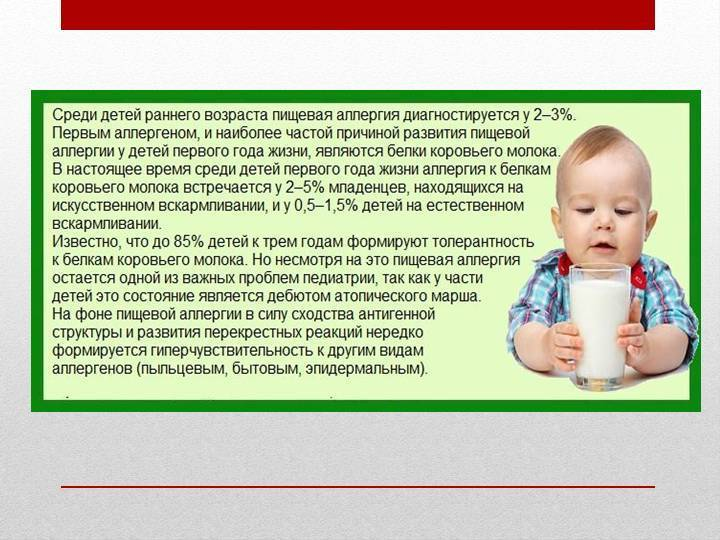 Как кормить малыша при пищевой аллергии? как кормить ребенка при аллергии на белок коровьего молока