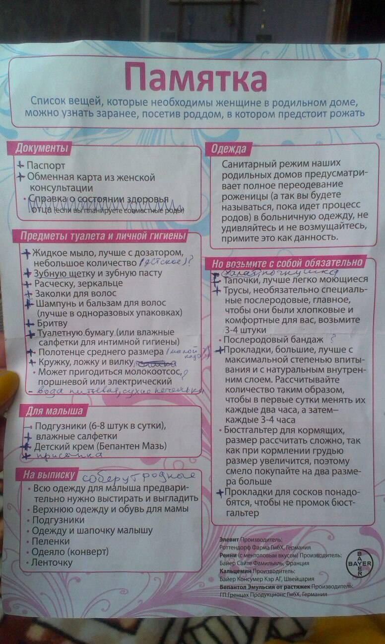 Что нужно взять с собой в роддом на кесарево сечение: список вещей, которые необходимо положить в сумку