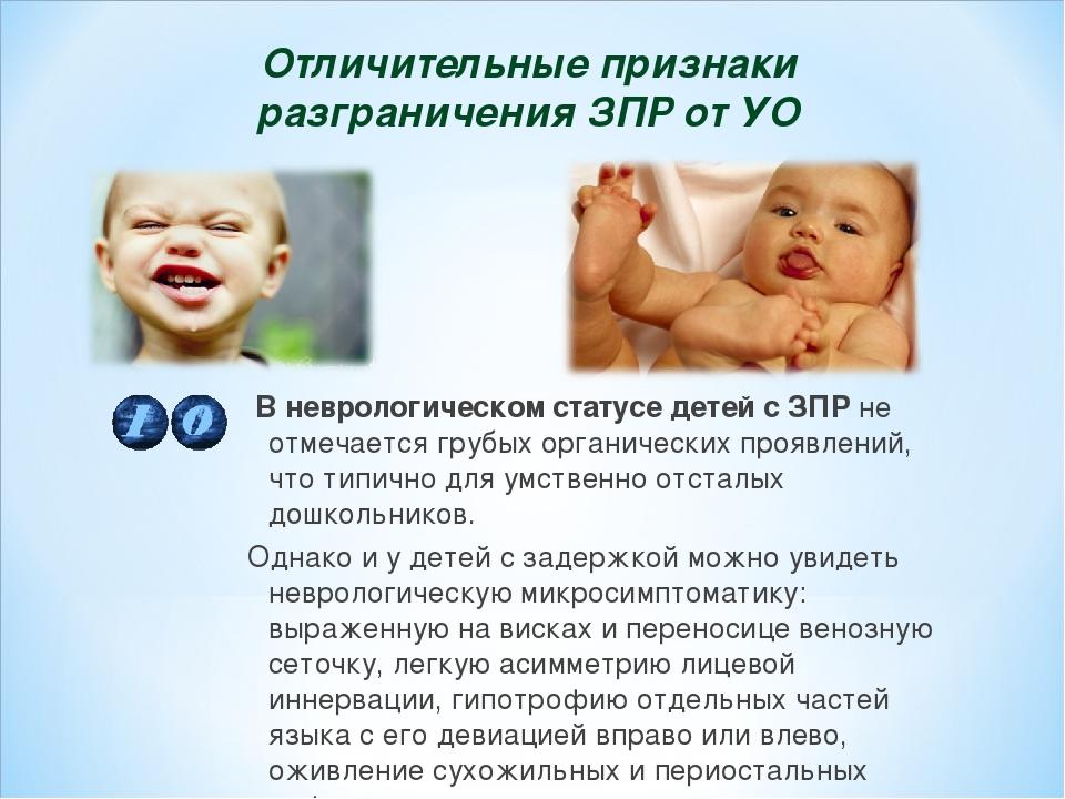 Задержка развития ребёнка: классификация, симптомы и способы лечения