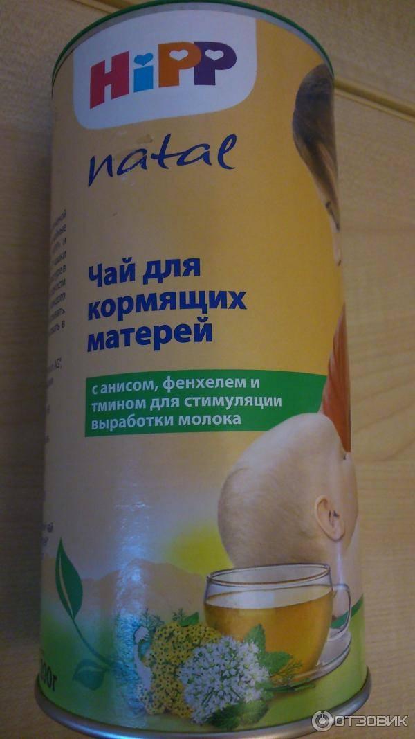 Чай для кормящих мам с фенхелем: отзывы