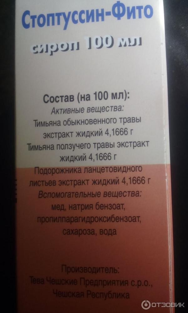 Сироп «стоптуссин» для детей: инструкция по применению: цены и отзывы на детский препарат